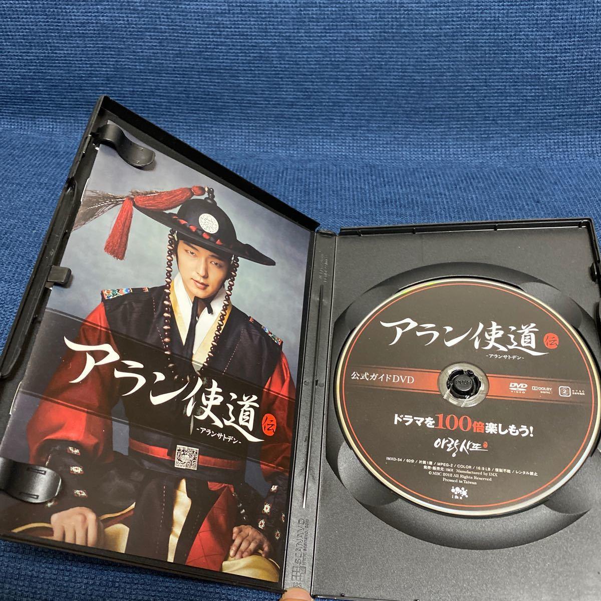DVD 「アラン使道伝」 公式ガイドDVD -ドラマを100倍楽しもう! -/ドラマ韓流
