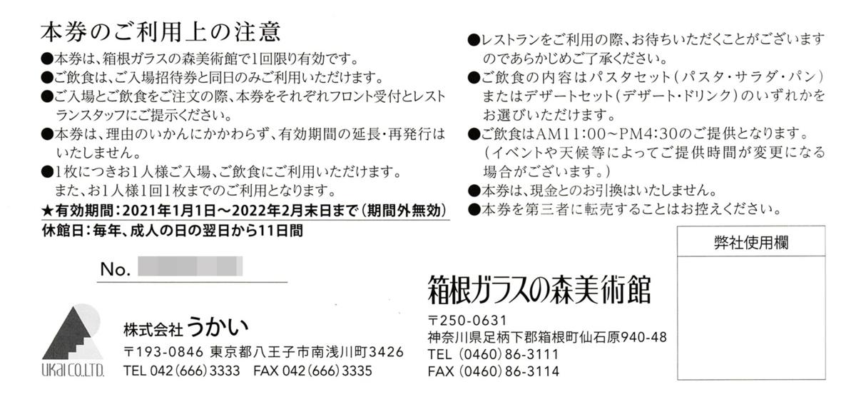 うかい株主優待 箱根ガラスの森美術館 ご飲食付ご入場招待券 5枚セット 送料込_画像2