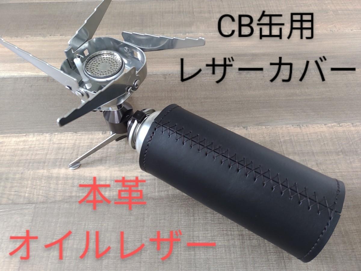 CB缶カバー(ガス缶カバー) &スキレットカバー