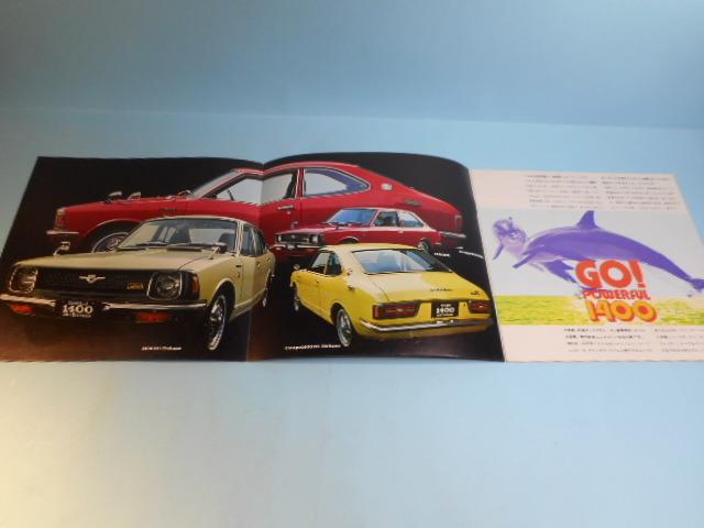 トヨタ カローラ 1400 1200 小型カタログ 昭和45年 全20ページ カタログ 自動車 昭和の車_画像2