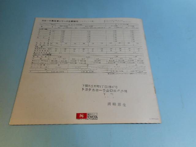 トヨタ カローラ 1400 1200 小型カタログ 昭和45年 全20ページ カタログ 自動車 昭和の車_画像5