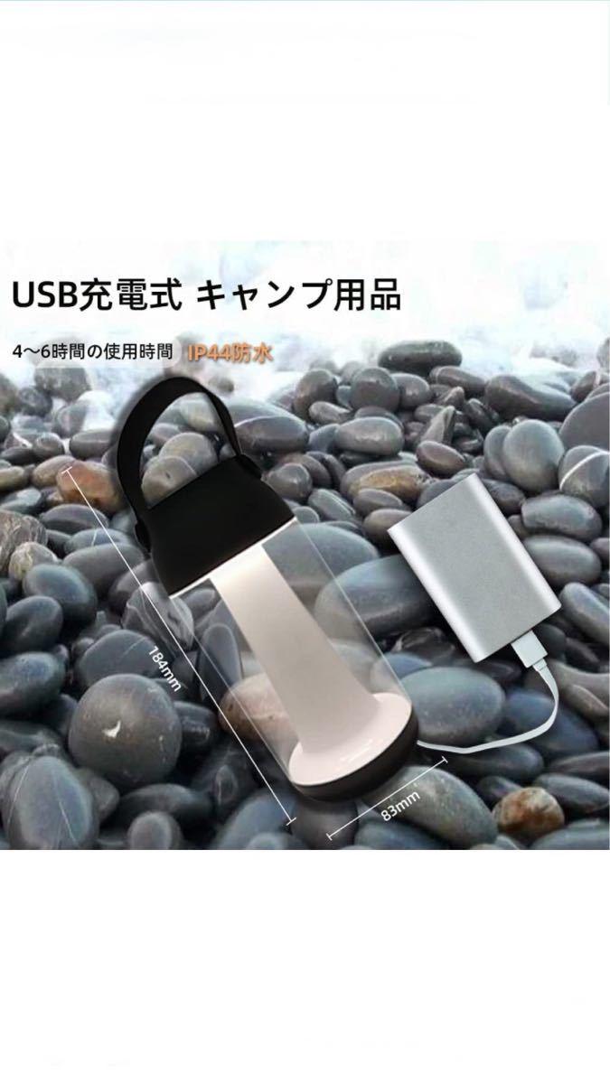 ledランタン usb 充電式 キャンプライト 小型で軽量 アウトドアライト 高輝度 4段階調光 携帯型 テントライト キャンプ用