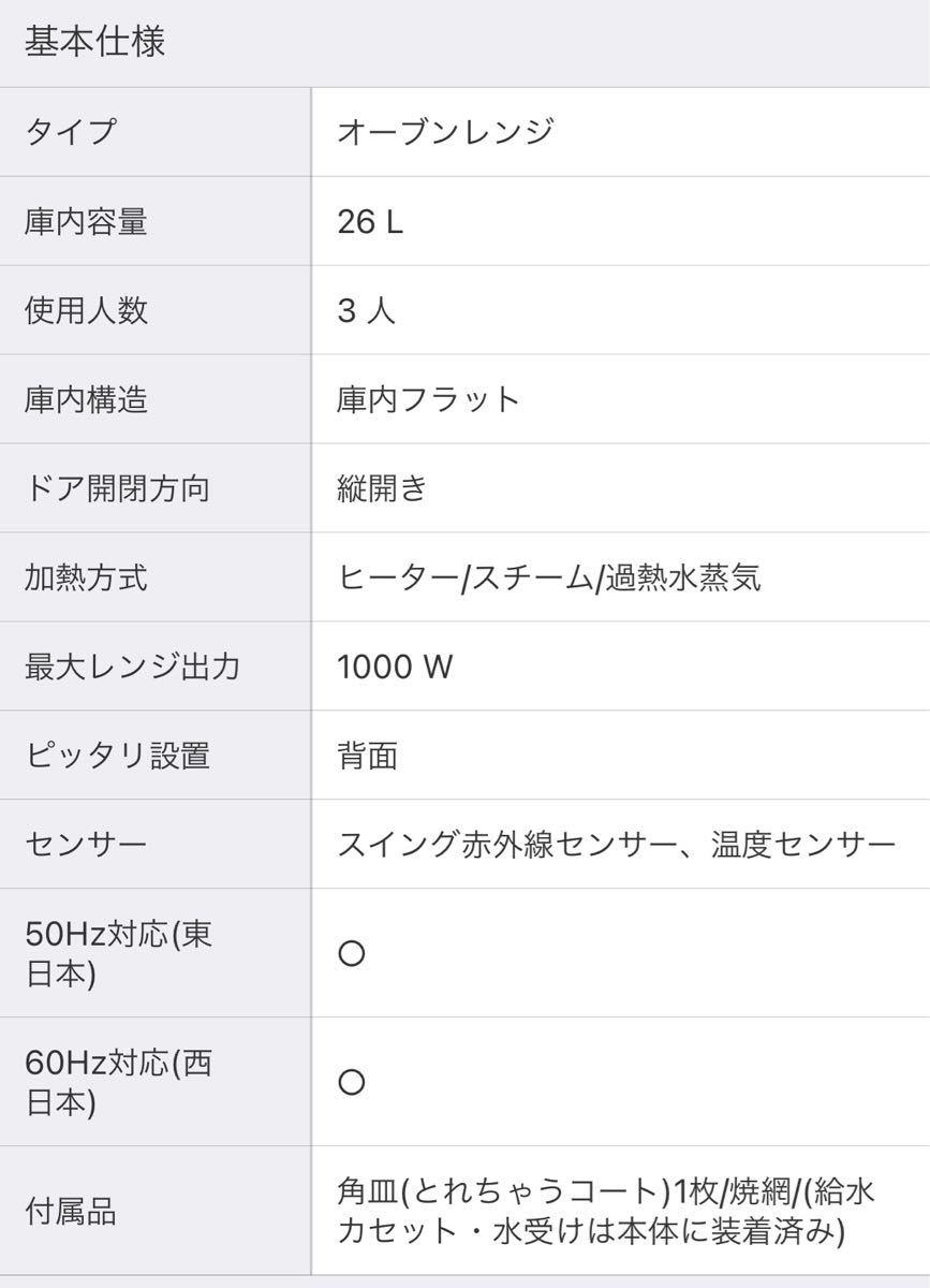 TOSHIBA 電子レンジ ER-PD200