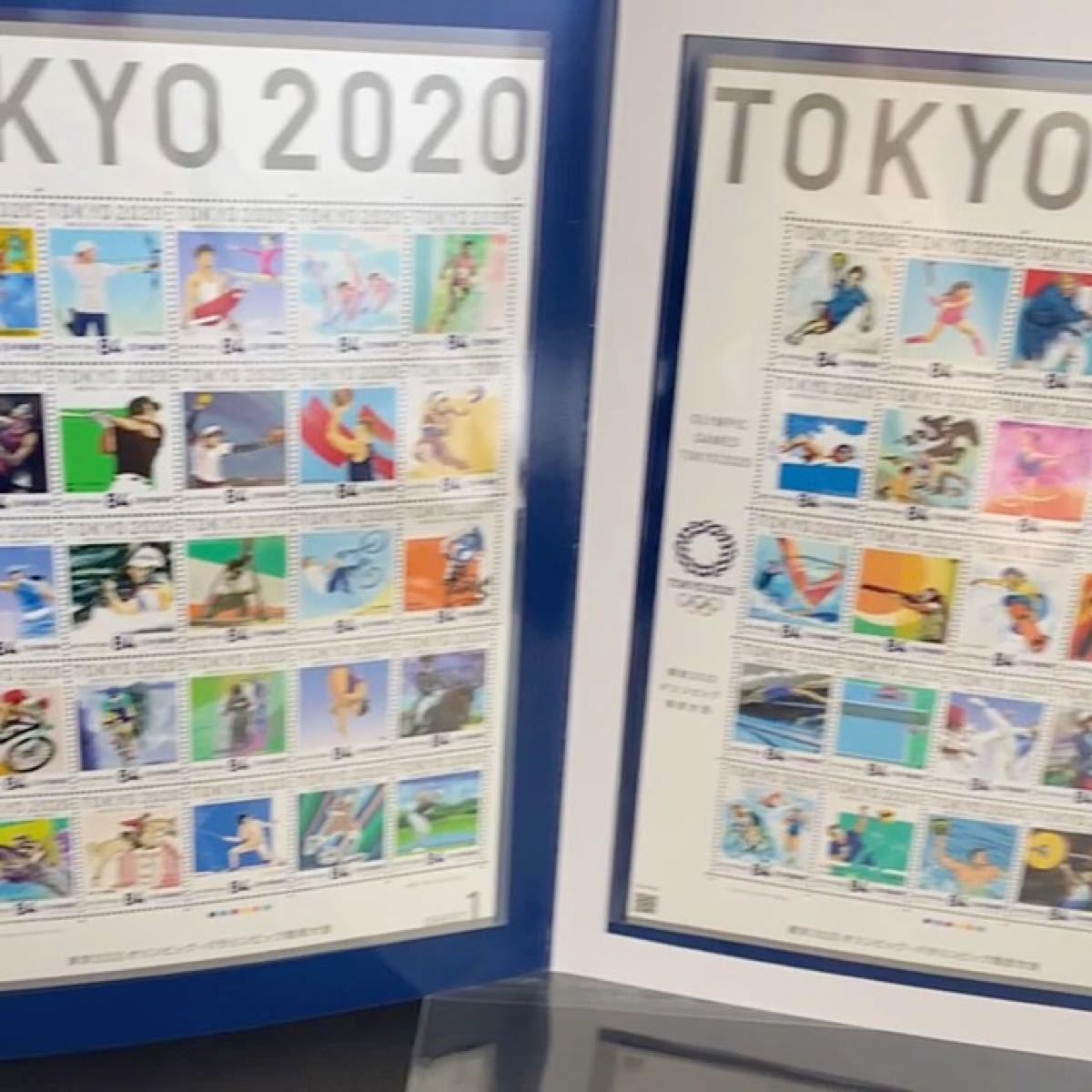 特殊切手「東京2020オリンピック・パラリンピック競技大会」新品