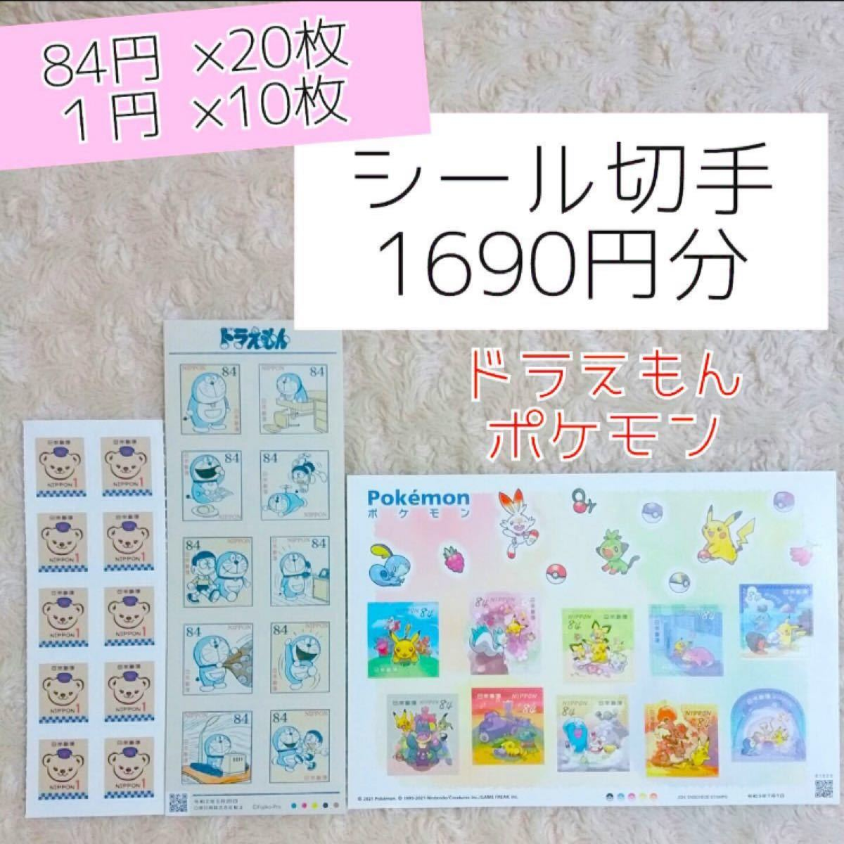 切手シール シール切手 84円 キャラクター 切手 シール ドラえもん ポケモン 切手シート グリーティング