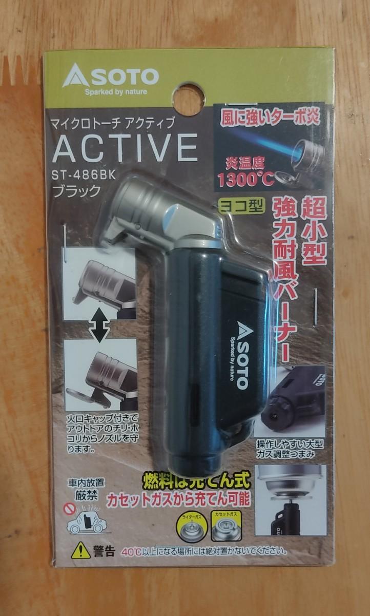 【新品未開封】SOTO マイクロトーチ アクティブ ST-486BK ブラック 新富士バーナー