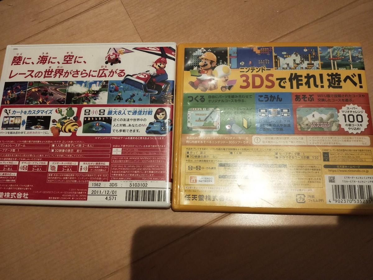 スーパーマリオメーカー for ニンテンドー3DS / マリオカート7