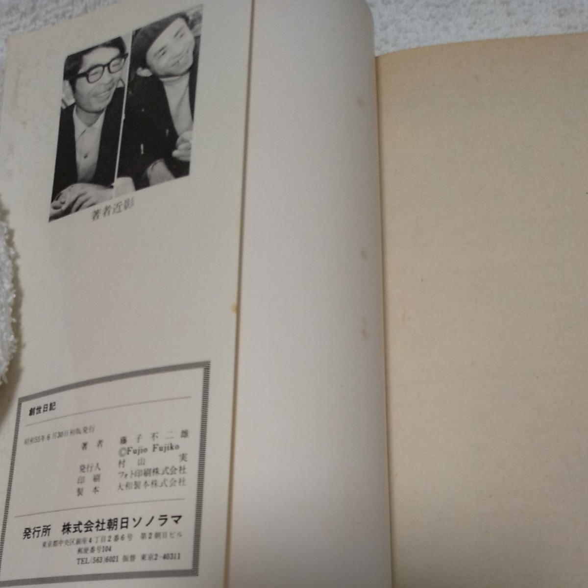 藤子不二雄SF短編集「創世日記」昭和55年6月30日初版発行 朝日ソノラマ サンコミックス