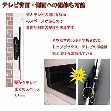黒 JXMTSPW テレビ壁掛け金具 42~85インチLCD LED液晶テレビ対応 左右平行移動式 上下角度調節可能 50 55_画像6