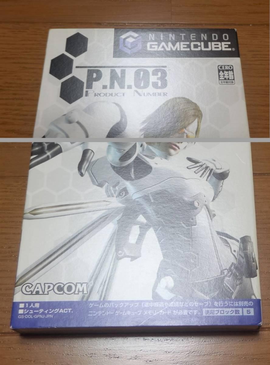 ゲームキューブ P.N.03 [箱 説明書]付 CAPCOM カプコン 任天堂 NINTENDO ニンテンドー GC 送料無料 追跡番号付き 匿名配送 即決