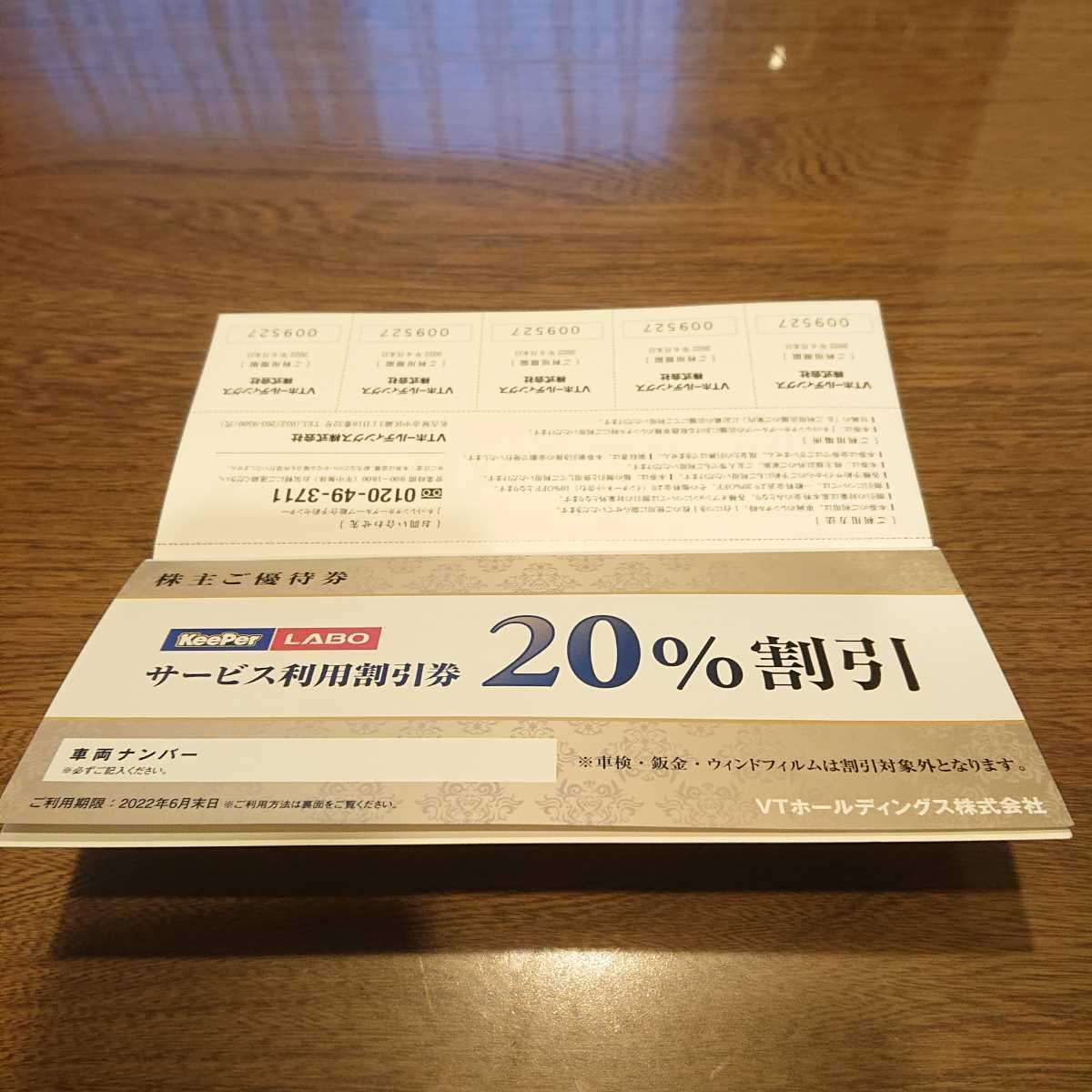 VTホールディングス株主優待 KeePer LABO20%割引券など (1冊:未使用)_画像2