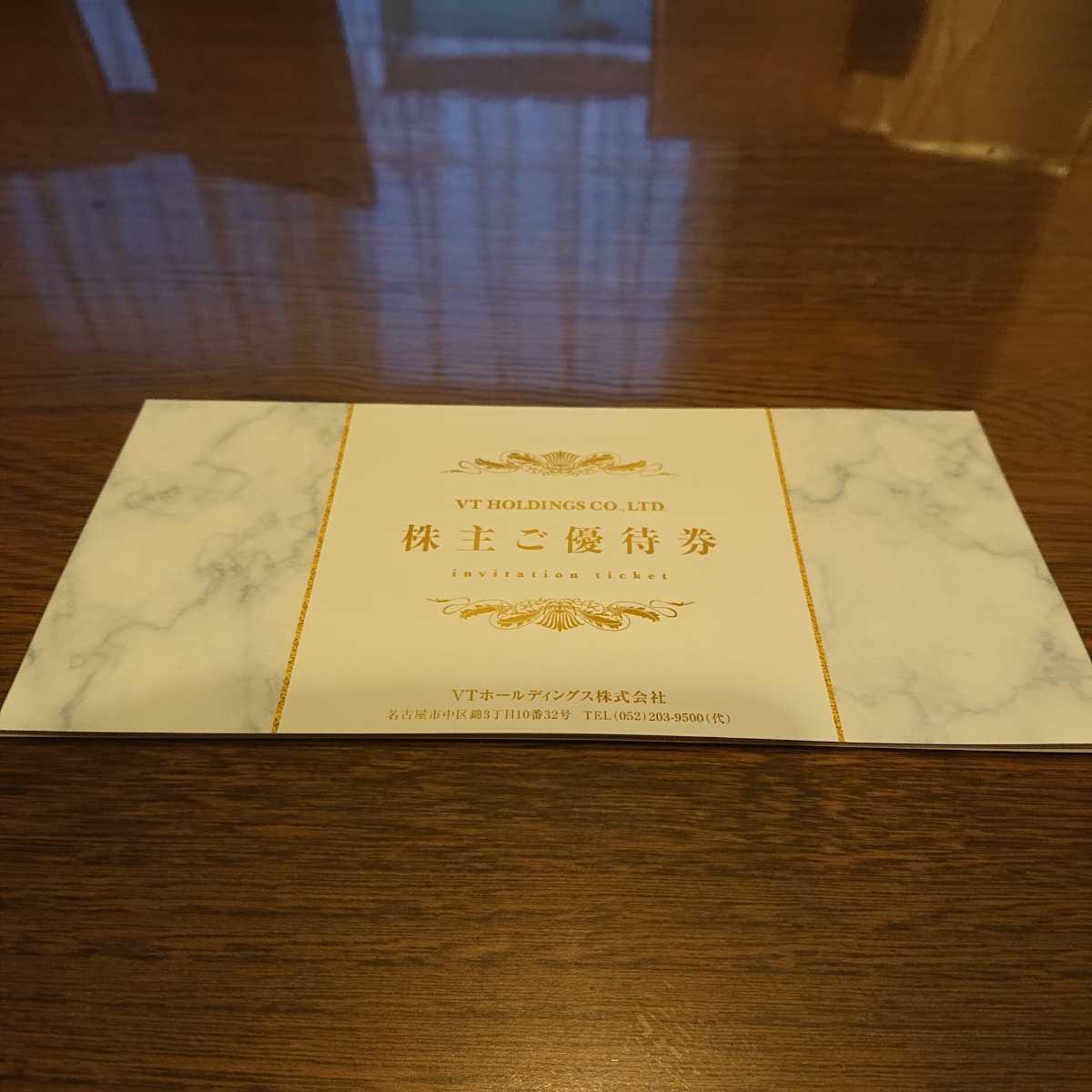 VTホールディングス株主優待 KeePer LABO20%割引券など (1冊:未使用)_画像1
