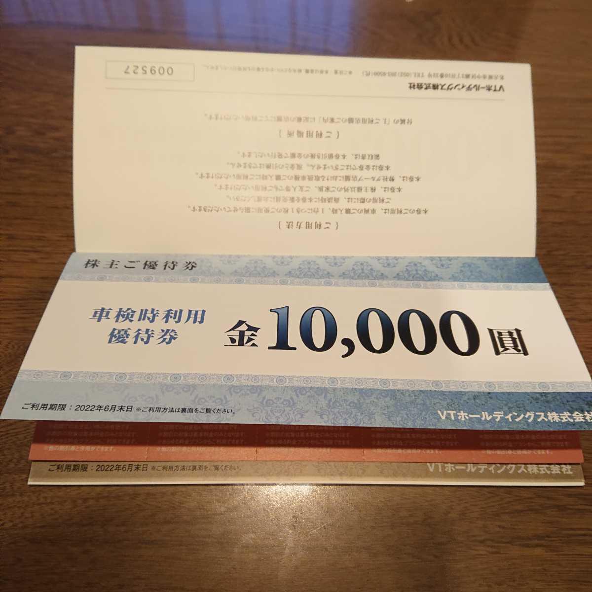 VTホールディングス株主優待 KeePer LABO20%割引券など (1冊:未使用)_画像3