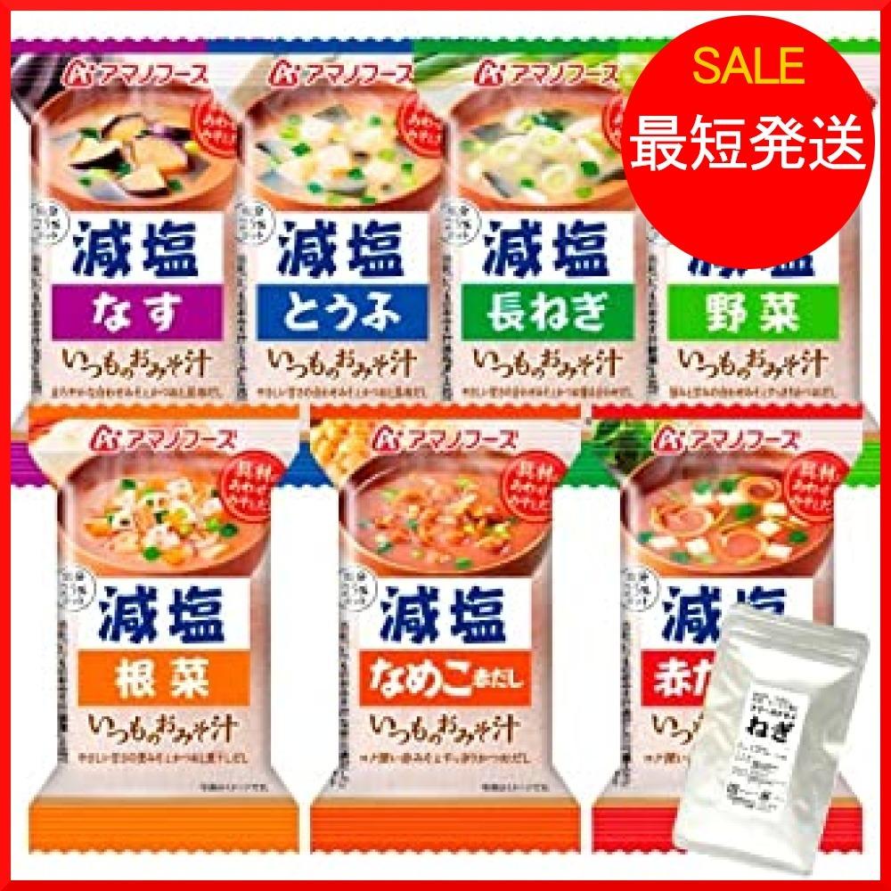 アマノフーズ フリーズドライ 減塩 味噌汁 いつもの おみそ汁 7種類 30食 小袋ねぎ1袋 1か月_画像1