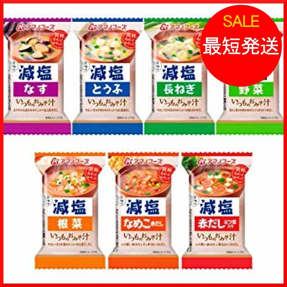 アマノフーズ フリーズドライ 減塩 味噌汁 いつもの おみそ汁 7種類 30食 小袋ねぎ1袋 1か月_画像2