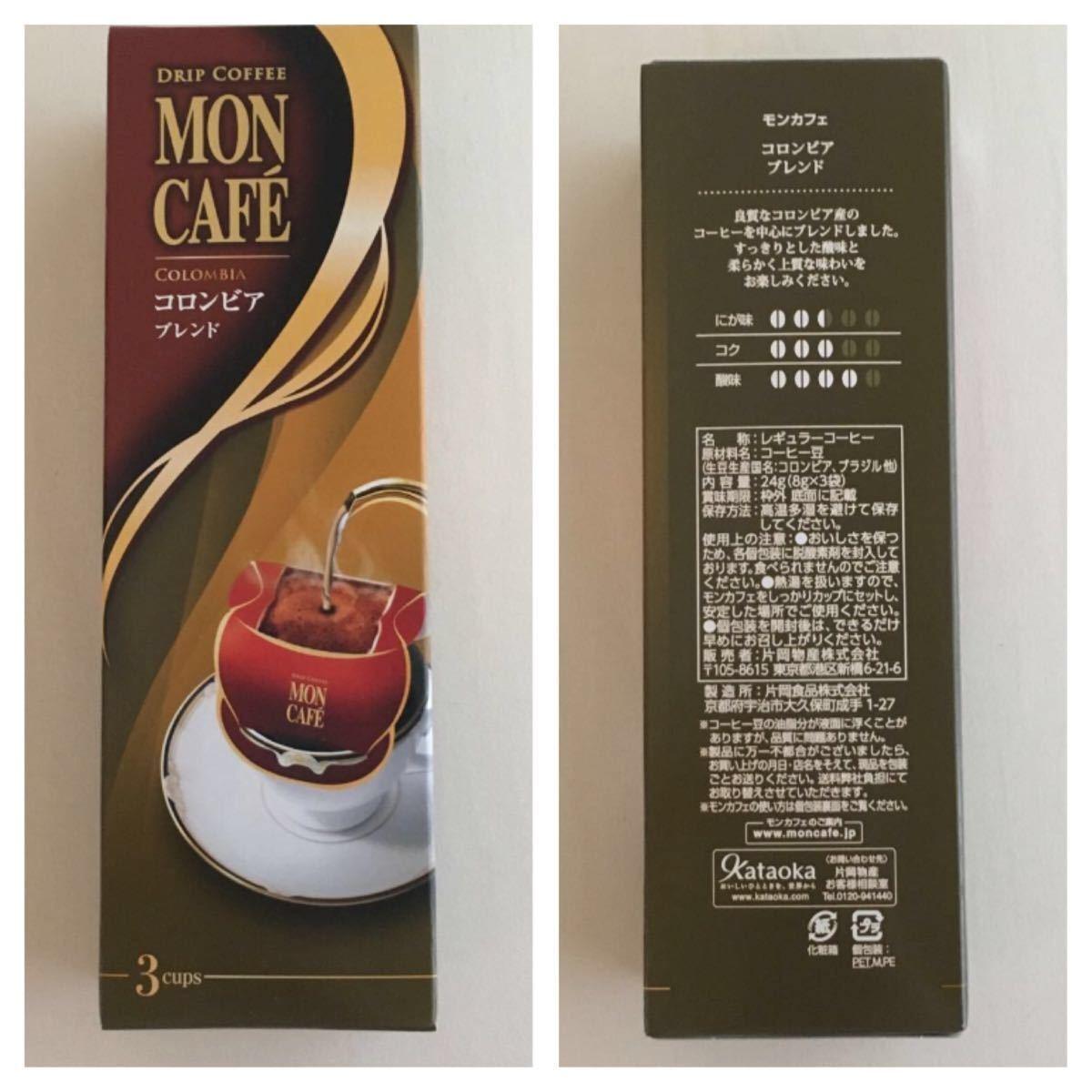 2021 スタバ オリガミ パーソンドリップ & モンカフェ コロンビアブレンド ドリップコーヒー