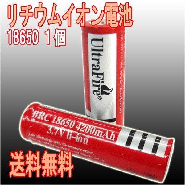 【送料無料】UltraFire BRC18650 4200mAh リチウムイオン充電池【1本】/ ウルトラファイアー 充電電池 懐中電灯用 ハンドライト_画像1