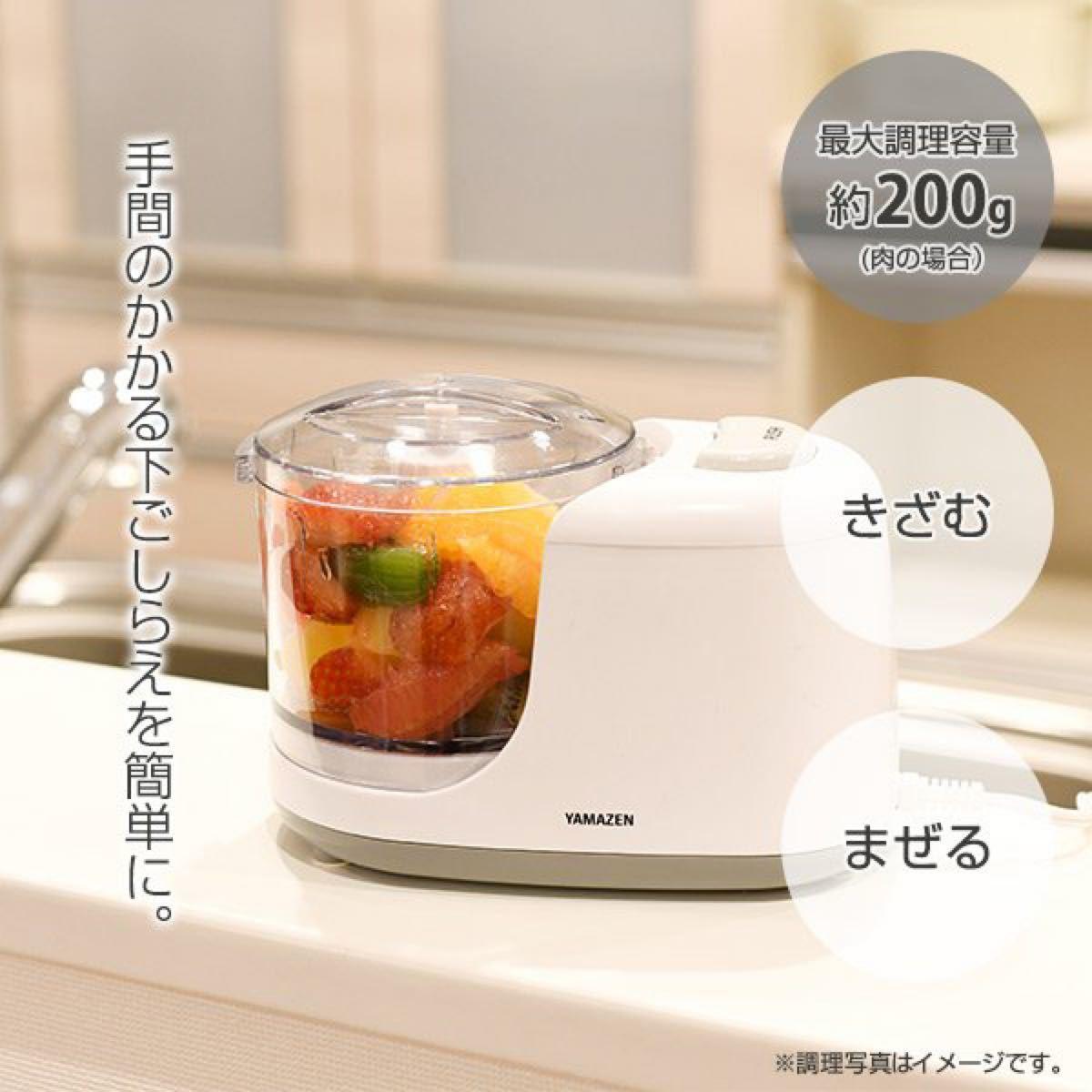 山善 フードプロセッサー YFA-201(H) ミニチョッパー フードカッター