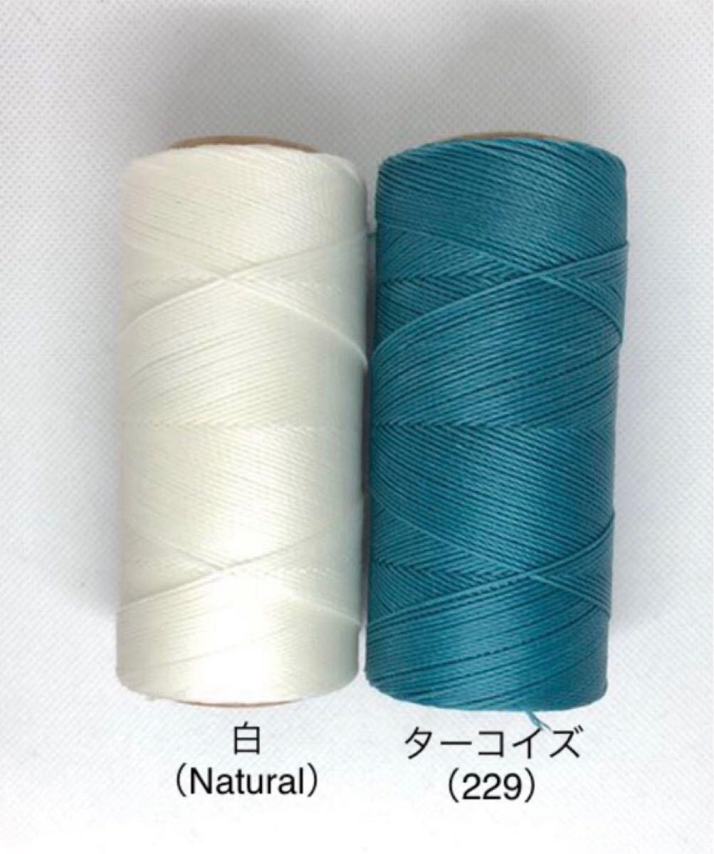 再販【NO.m-13】ワックスコード マクラメコードLINHASITA社製 白/ターコイズ 各6m