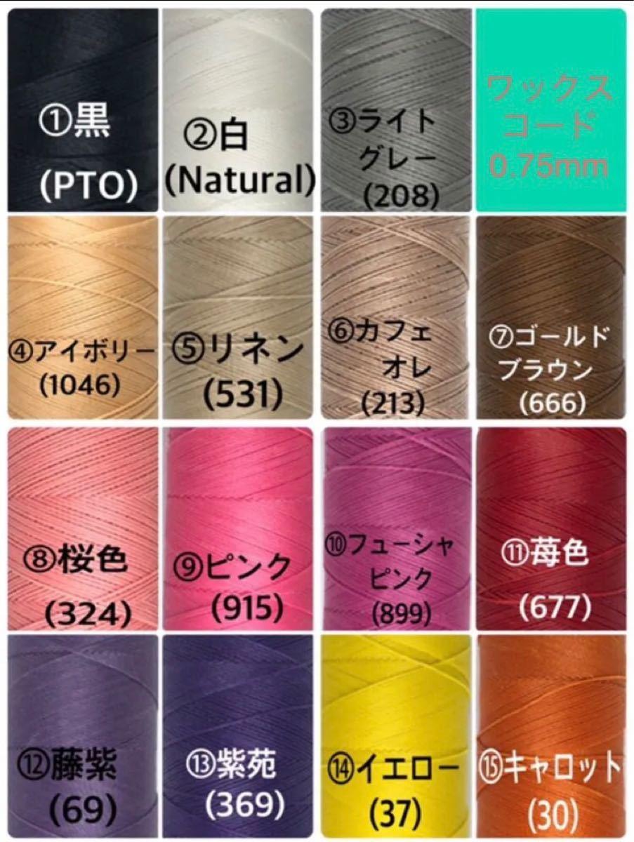 【NO.m-8】ワックスコード マクラメコードLINHASITA社製 藤紫/桜色 各6m