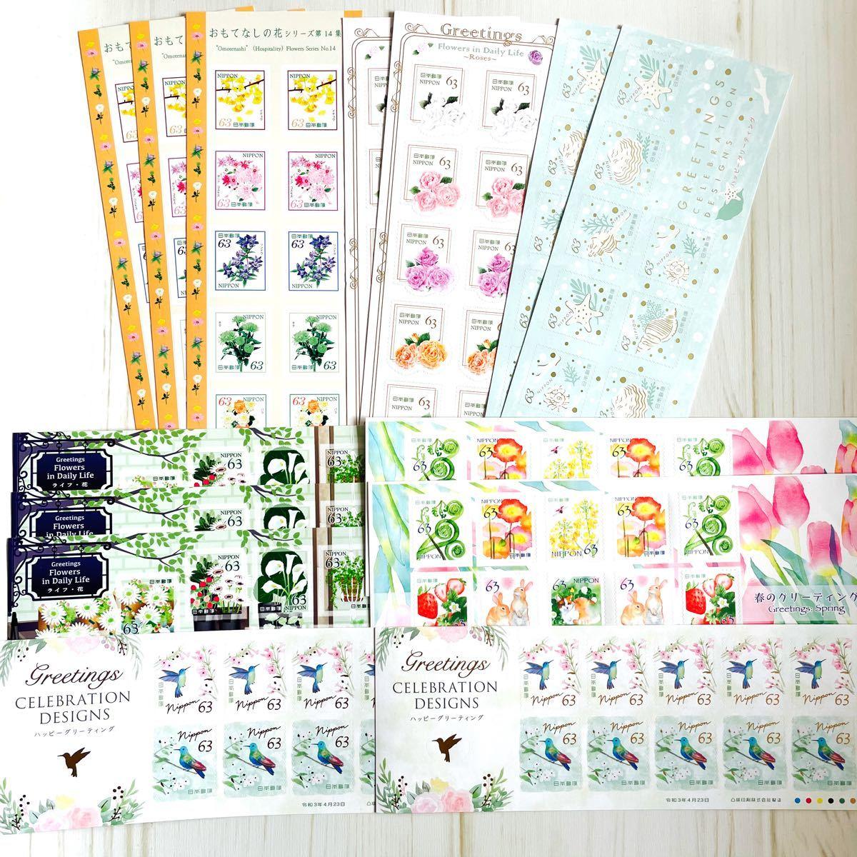 切手 63円 シール切手