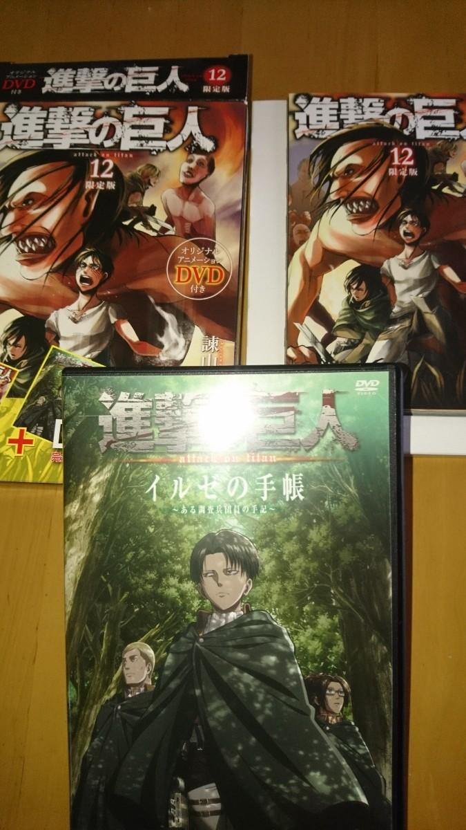 進撃の巨人12限定版 DVDイルゼの手帳+12巻限定版コミック 劇場版