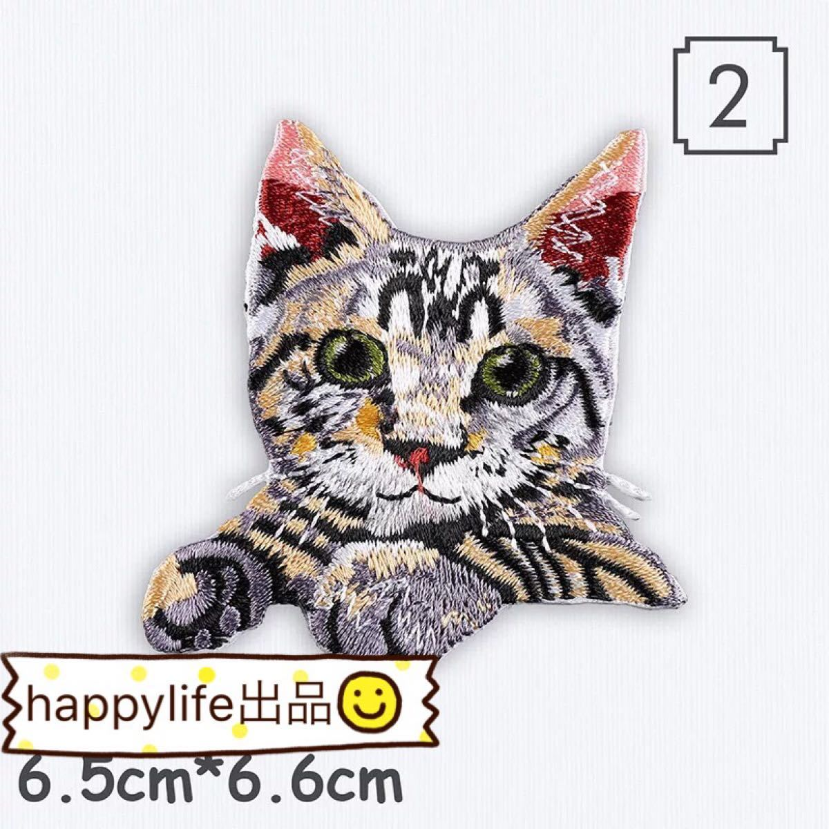 2ネコ アイロンワッペン 刺繍ワッペン 猫刺繍アイロンワッペン