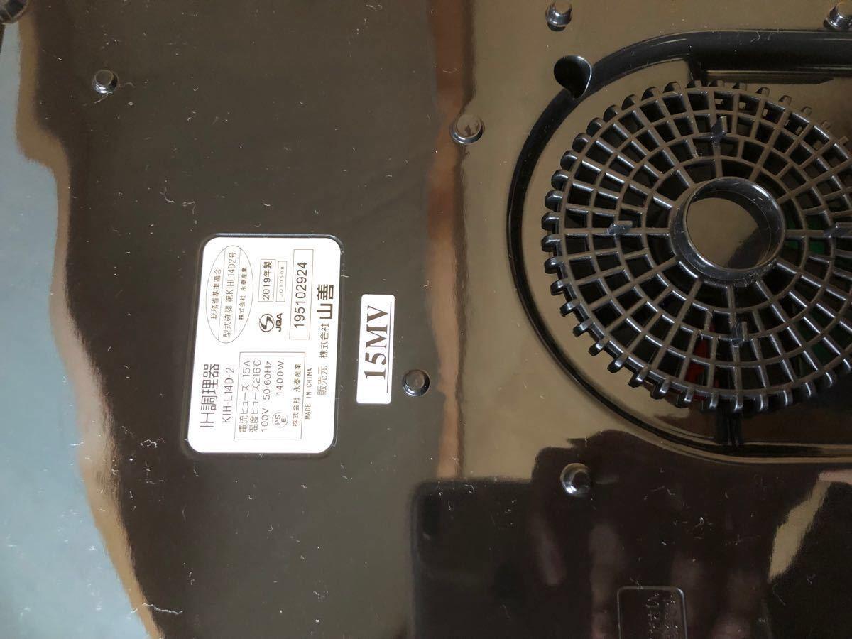 山善 卓上IH調理器 KIH-L14D(BK)ブラック