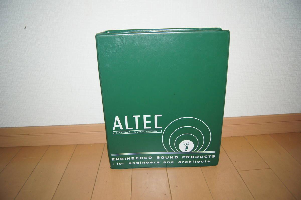 ☆★☆ ALTEC グリーンブック ファイル ☆★☆