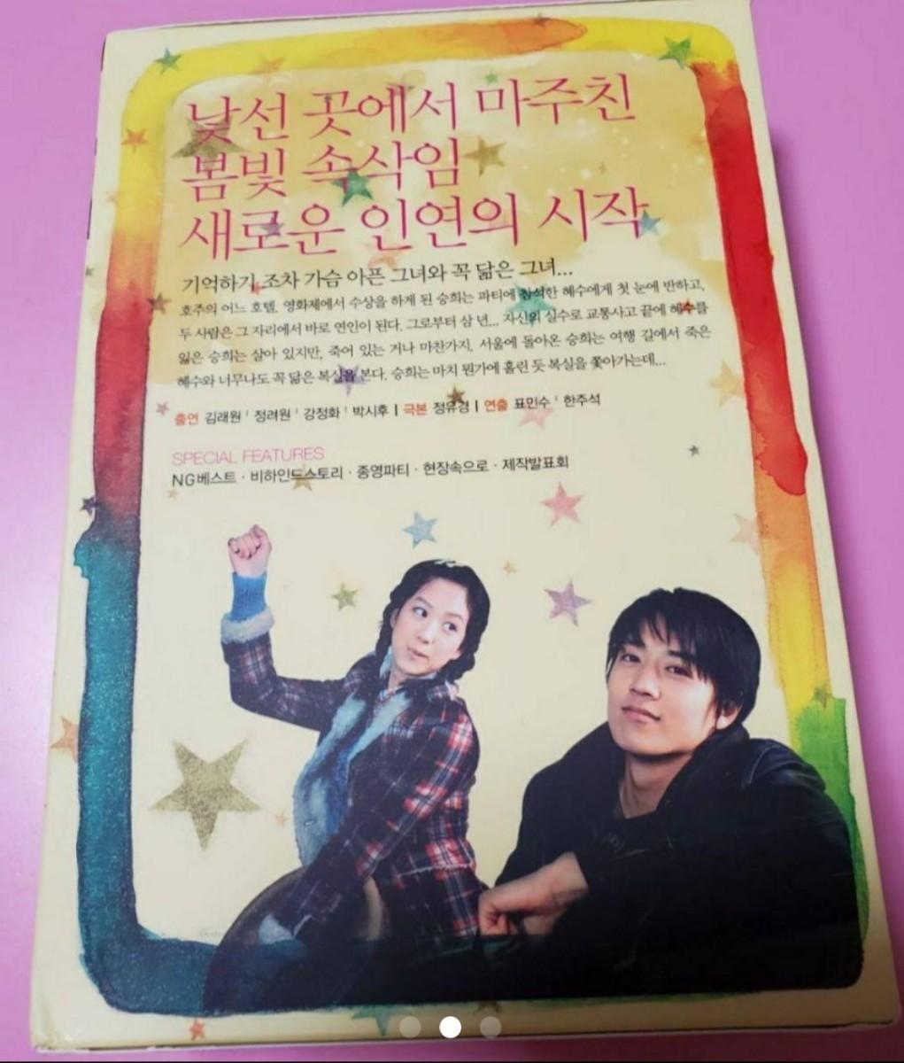 ☆韓国ドラマ☆君はどの星から来たの 韓国盤