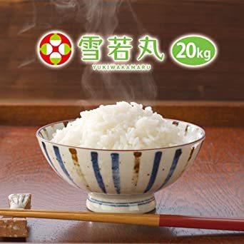 10kg 【精米 無洗米】 雪若丸 10kg (5kgx2袋) 山形県産 新米 令和2年産_画像2