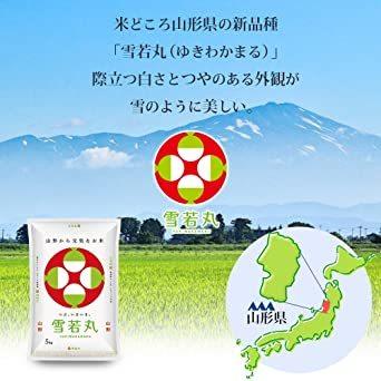 10kg 【精米 無洗米】 雪若丸 10kg (5kgx2袋) 山形県産 新米 令和2年産_画像3