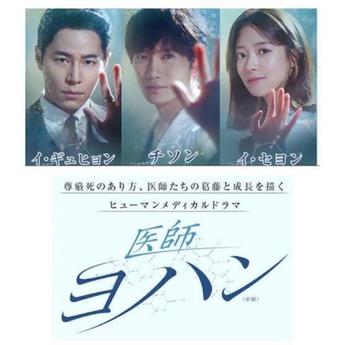 韓国ドラマ 医師ヨハン DVD『レーベル印刷有り』全話