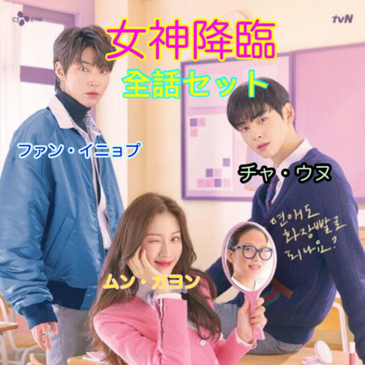 韓国ドラマ 女神降臨 DVD『レーベル印刷有り』全話