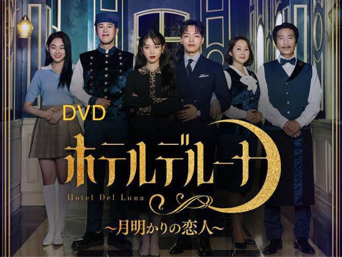 韓国ドラマ ホテルデルーナ DVD『レーベル印刷有り』全話
