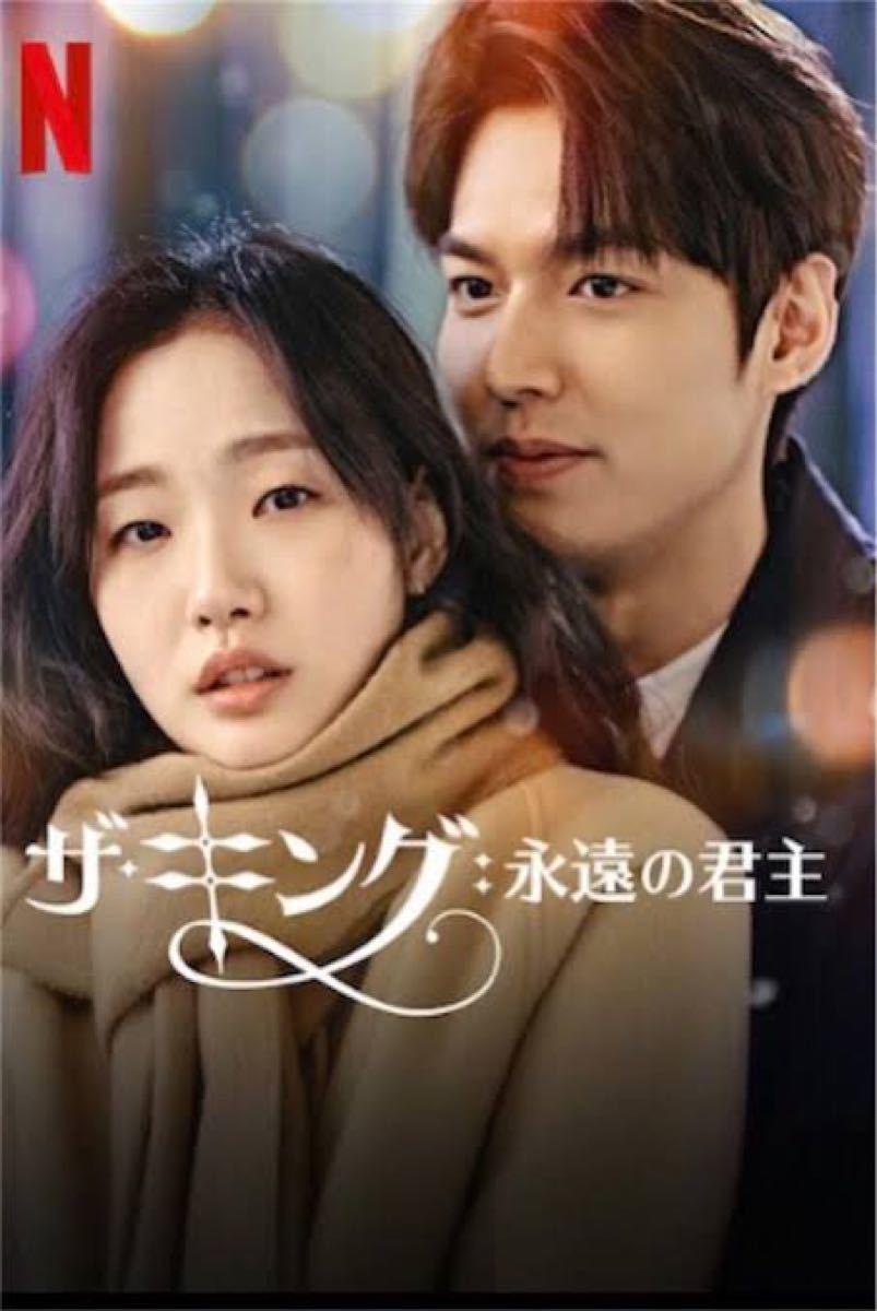 韓国ドラマ ザ・キング DVD『レーベル印刷有り』全話
