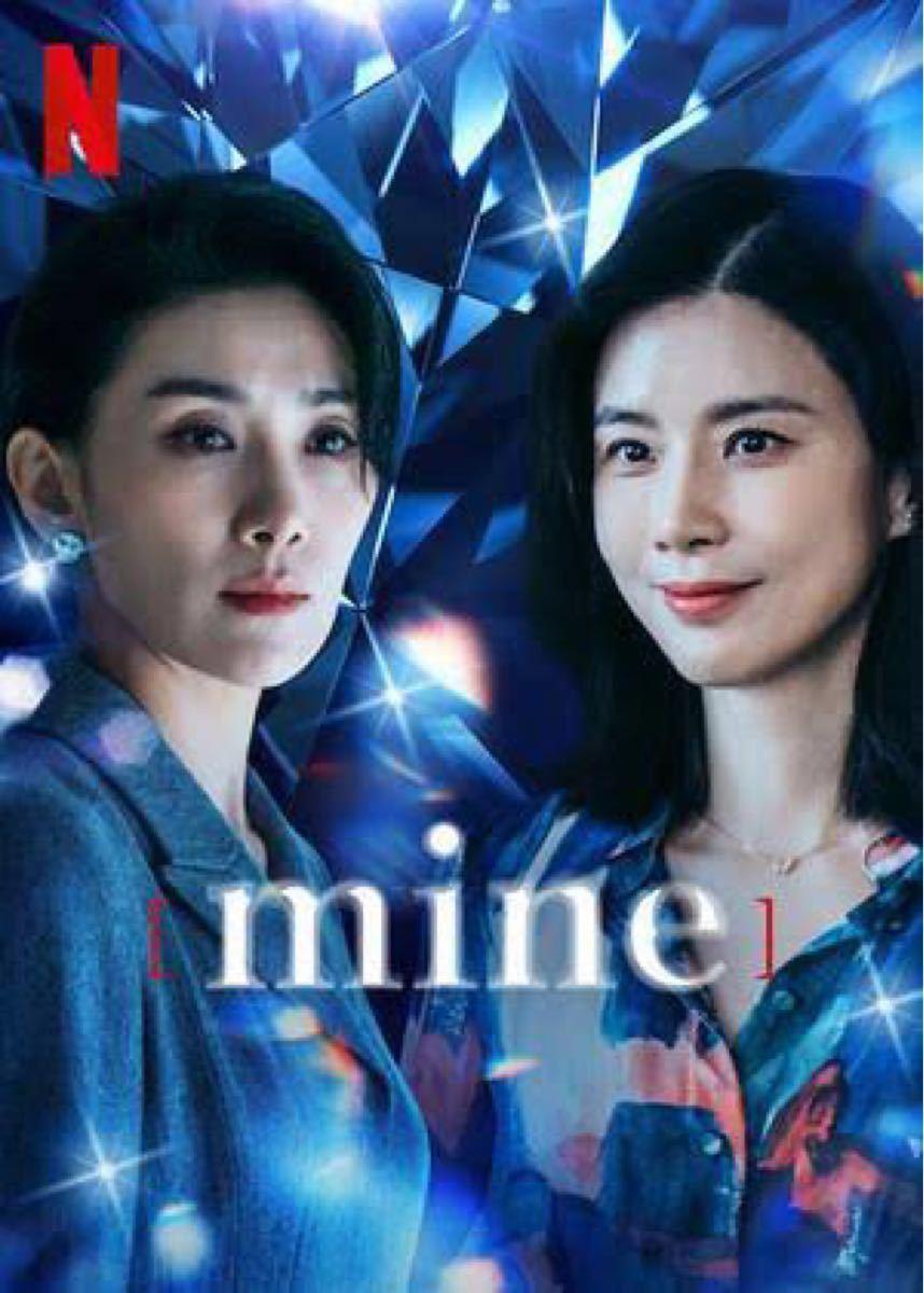 韓国ドラマ mineマイン DVD『レーベル印刷有り』全話