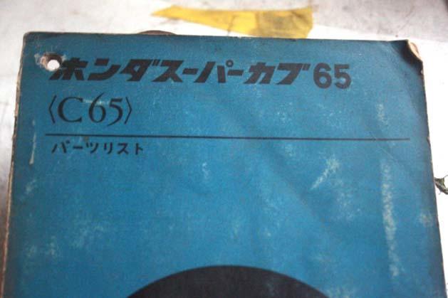 ホンダカブC65 PL スポカブC50C70C90C100C102C105C92C72CS72C95CS92CS50CS65CL50CL65C115C110CB50CS90CL90CS125CL125SL90TL125SS50ヤマハYG_C65PL原本.使用感の無いきれいな中身.希少