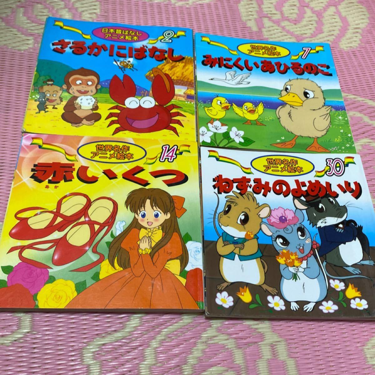 世界名作アニメ絵本