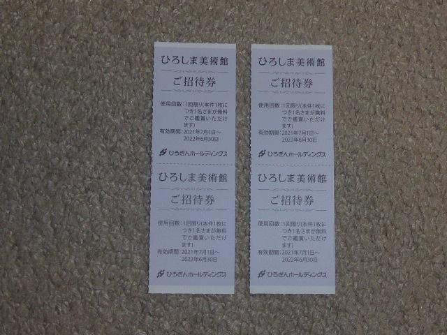 ひろしま美術館 ご招待券 4枚セット(4名分) ひろぎんホールディングス 株主優待 ☆送料込☆_画像1