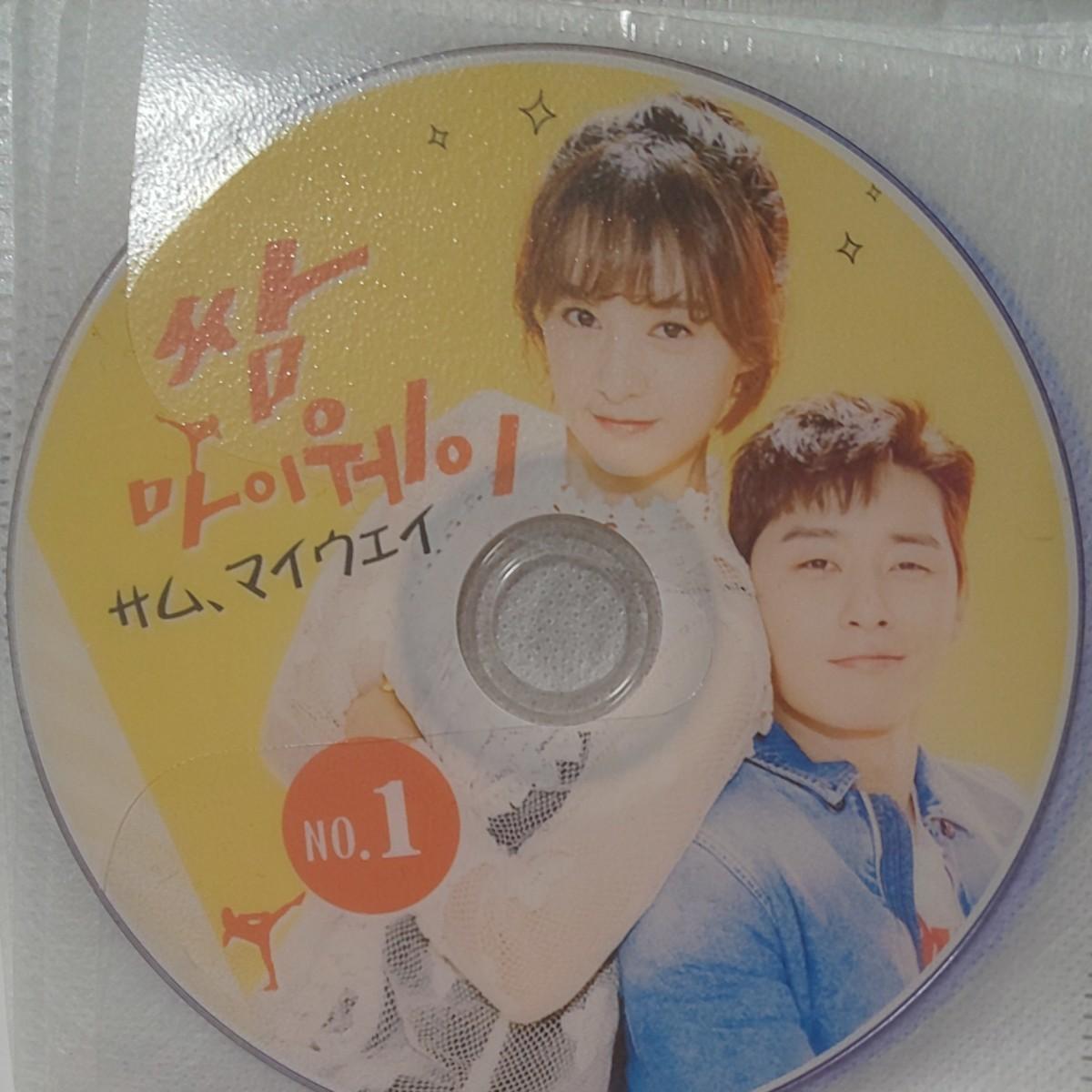 お値下げしました韓国ドラマ DVDサム、マイウェイ