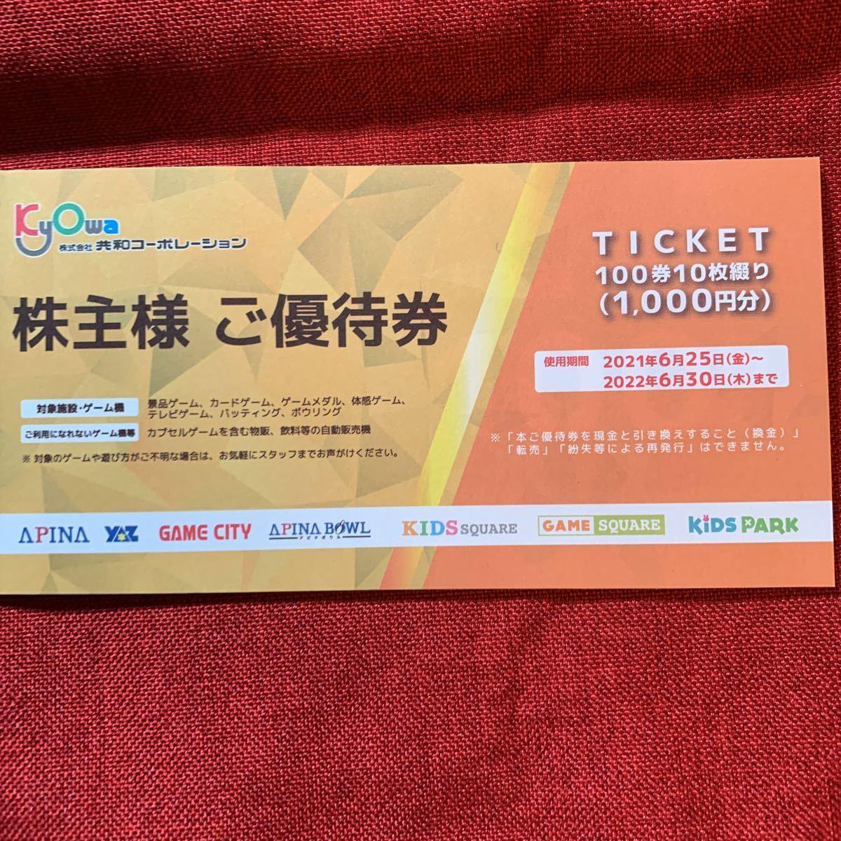 送料無料共和コーポレーション株主優待券100円×10枚 20220630 アピナ ゲームシティ_画像1