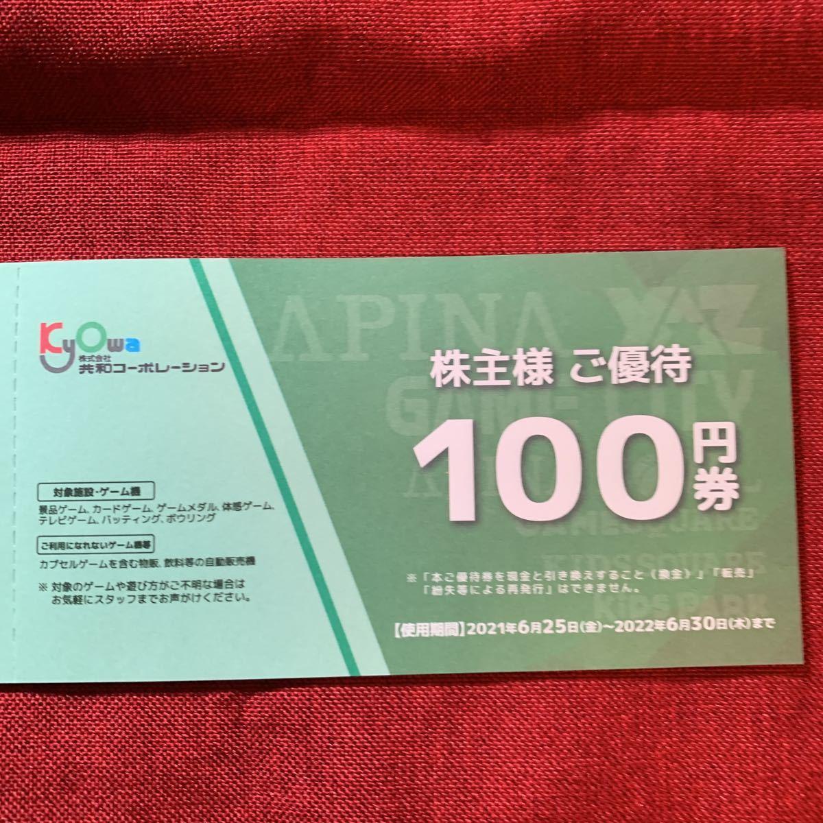 送料無料共和コーポレーション株主優待券100円×10枚 20220630 アピナ ゲームシティ_画像2