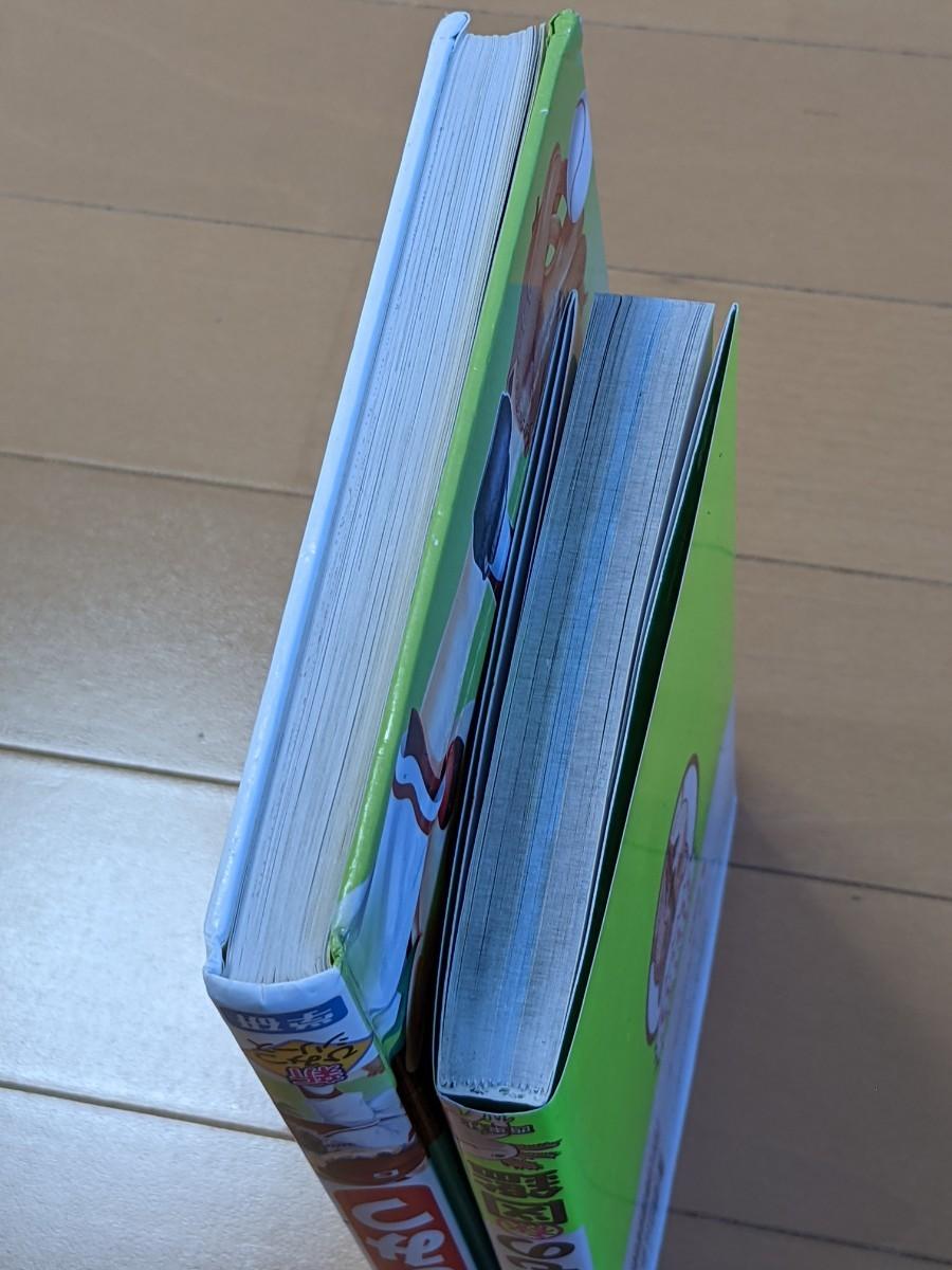 児童書 ゆかいないきもの図鑑  野球のひみつ 2冊セット