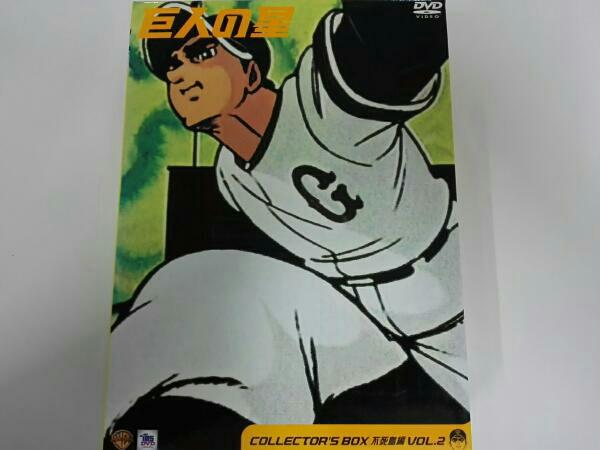 巨人の星 コレクターズボックス 不死鳥編 Vol.2 グッズの画像