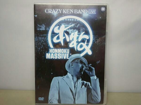 クレイジーケンバンド HONMOKU MASSIVE DVD ライブグッズの画像