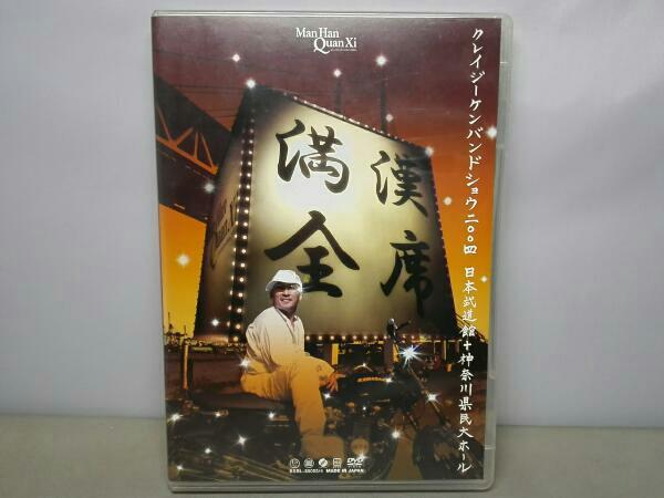 満漢全席 クレイジーケンバンドShow 2004 武道館+神奈川県民大 ライブグッズの画像