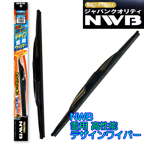 ☆NWB強力撥水雪用デザインワイパーFセット☆キックス H59A用▼_画像1