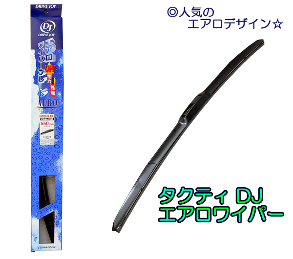 ★DJ エアロワイパー★品番:V98AA-40S2 (400mm) 1本 特価_画像1