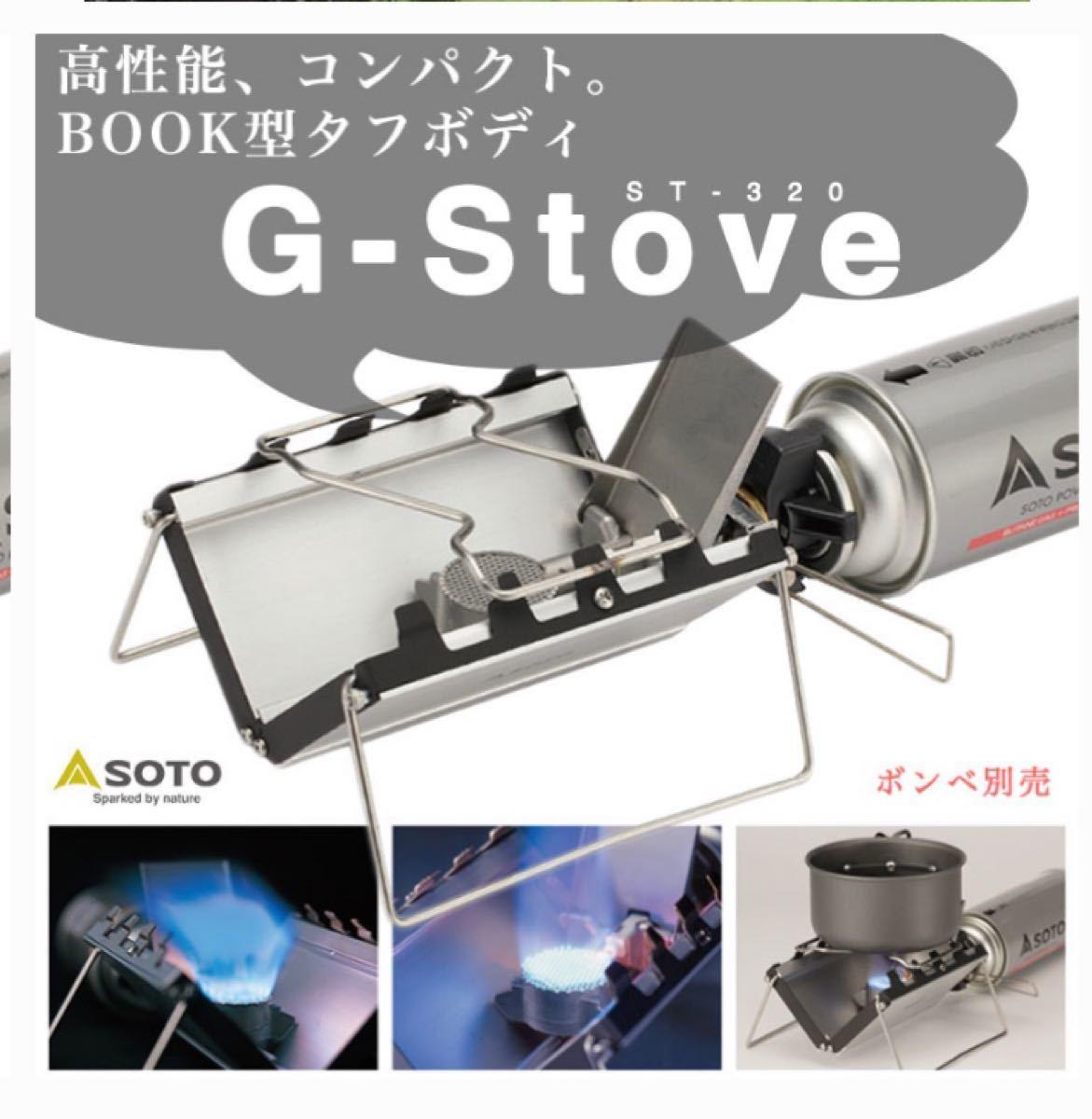 SOTO シングルバーナー ST-320  G-Stove  新富士バーナー 新品未開封